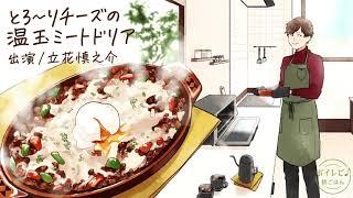 【料理監修】ボイレピ♪朝ごはん「立花慎之介さんの声で作る「とろ〜りチーズの温玉ミートドリア」」
