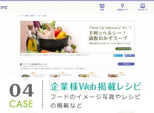 企業様Web掲載レシピ|ファッション誌や新聞、冊子や会報誌など